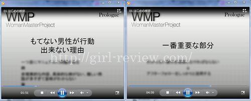 Woman Master Project 後藤孝規