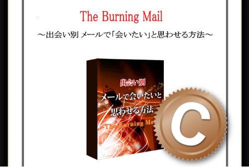 c-burning