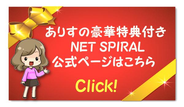 出水聡 NET SPIRAL