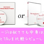 Woman Master ProjectとThe Auto Victoriousならどちらを買うべき?