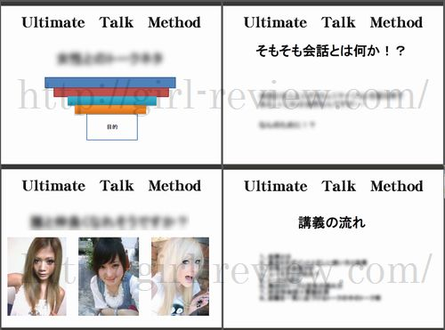 後藤孝規 新山友子 Analyze Ultimate Talk Method