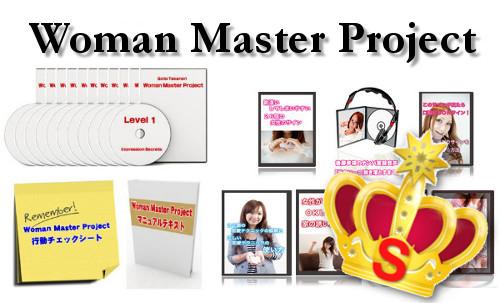 後藤孝規 Woman Master Project