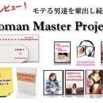 恋愛初心者必携の辞典『Woman Master Project(後藤孝規)』特典付レビュー