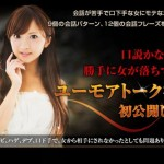 東京の女が『Subliminal Talk Master(後藤孝規)』を読んだ感想をレビューする