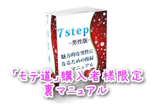 7step-5