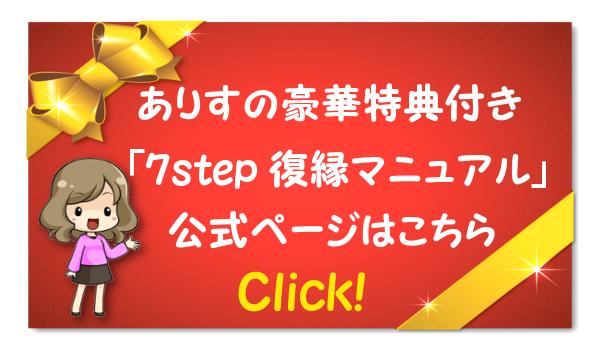 小澤康二 7つのステップでもう一度好きにさせる方法
