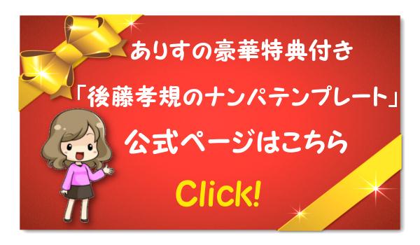 ナンパテンプレート 後藤孝規