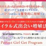 大友知也さんの『P.G.G.P (PerfectGirlGetProgram)』をレビュー