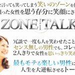 冗談を言えばモテる?「ZONE TALK(出水聡)」だと遠回りなのでレビュー