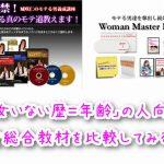 恋愛初心者には「Woman Master Project」と「今モテ!~完全版~」のどちらが良いかを比較レビュー