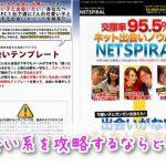 出会い系初心者には『出会いテンプレート(澤村 純)』と『NET SPIRAL(出水 聡)』のどちらが良いかを比較レビュー