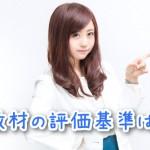 ありすの恋愛系情報商材評価基準