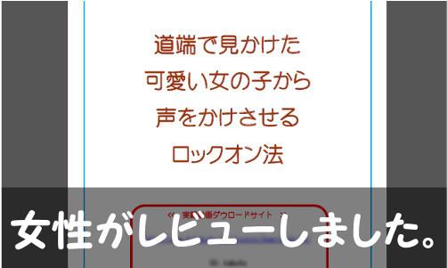 出水聡さん著の恋愛系情報商材『ロックオン法』