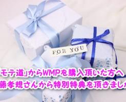 後藤孝規様からWoman Master Project購入者様へ特別特典を頂きました