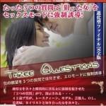 「Three Questions!進化型ファイナル完全版(出水聡)」のレビュー