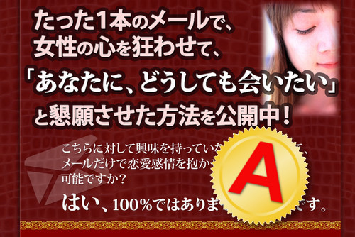相沢蓮也さん著『恋愛メール大百科』