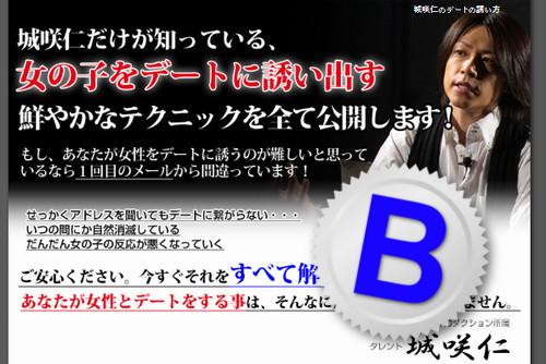 城咲仁さんの恋愛系情報商材「今からモテに行くぞ!~メール編~」