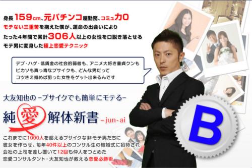 大友知也さんの恋愛系情報商材「純愛解体新書」