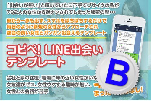 上杉りゅうさんの恋愛系情報商材「コピペ!LINE出会いテンプレート」