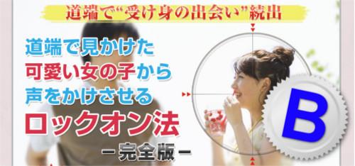出水総さんの恋愛系情報商材「道端で見かけた可愛い女の子から声を掛けさせるロックオン法」