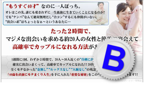 進藤アラタさんの恋愛系情報商材「お見合いパーティー徹底攻略9+1」