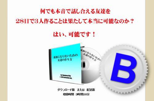 木多崇将さんの恋愛系情報商材「孤独にならないための友達の作り方」
