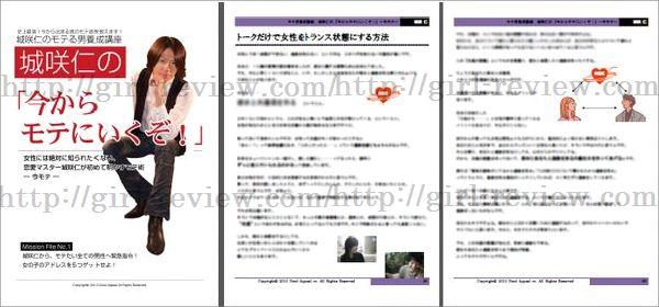 恋愛系情報商材「今モテ出会い編」のテキスト