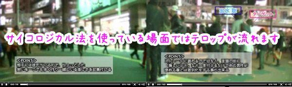 出水聡さん著の「サイコロジカル法」実録動画