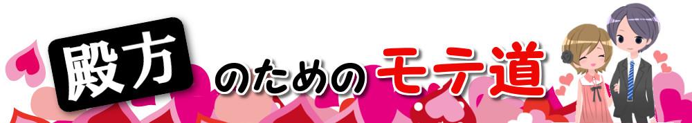 【女性が比較レビュー】『Woman Master Project』より『90日で告白を成功させる方法』がいいって本当? | モテ道‐恋愛商材レビュー&評価ブログ | モテ道‐恋愛商材レビュー&評価ブログ