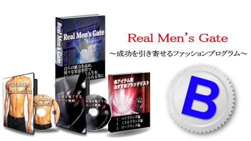 日高英治さんの恋愛系情報商材「成功を引き寄せるファッションプログラムReal men's gate」