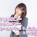 出水総さんの「NET SPIRAL(ネットスパイラル)」を女性がレビューしてみた結果…判断に困った。
