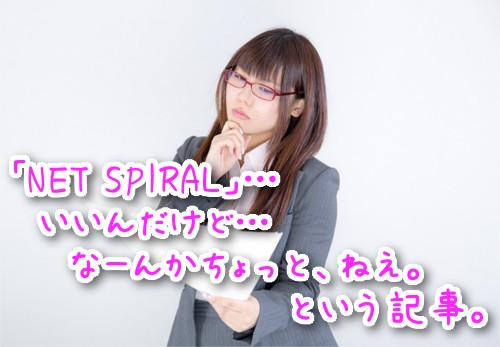 NET SPIRAL 出水聡