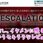 【2017年販売再開】「半自動的に女性の恋愛感情が乱れるESCALATION(出水総)」のレビュー