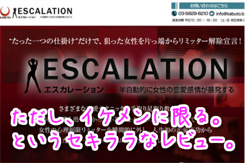 出水聡 ESCALATION