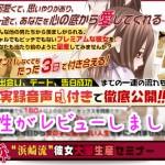 """「""""浜崎流""""彼女大量生産セミナー(浜崎怜央)」のレビュー"""