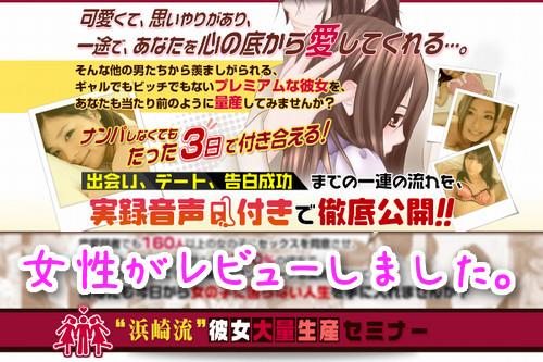 """浜崎怜央さんの『""""浜崎流""""彼女大量生産セミナー』"""