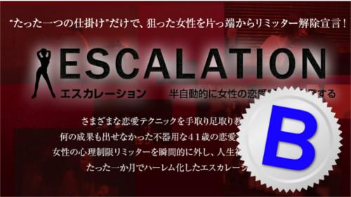 出水総さんの恋愛系情報商材「半自動的に女性の恋愛感情が乱れるESCALATION」