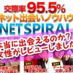 女性が書く「ネット出会いノウハウNET SPIRAL(ネットスパイラル):出水聡」の特典付きレビュー