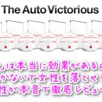 20代女性向け攻略教材【TAV】「The Auto Victorious(岡田尚也) 」の特典付きレビュー