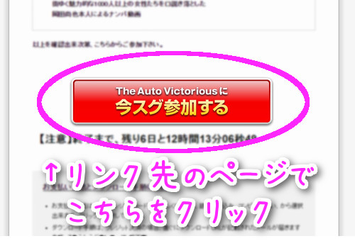 「The Auto Victorious公式サイト」の購入ボタン2つめ
