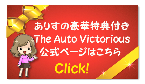 「The Auto Victorious」申し込み
