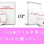 【女性が本音レビュー】Woman Master ProjectとThe Auto Victoriousならどちらを買うべき?