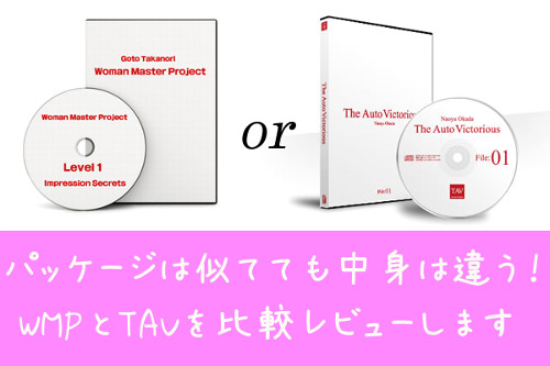 Woman Master ProjectとThe Auto Victoriousの比較