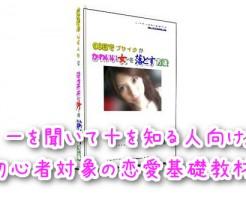 横山建さん著の『90日でブサイクがかわいい女を落とす方法』