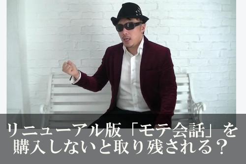 出水聡 モテ会話マスタープログラム