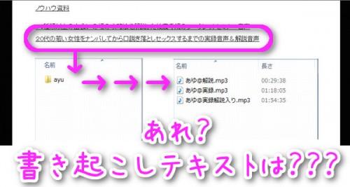 後藤孝規さんと新山友子さん共著の『Analyze Ultimate Talk Method』の音声のみが収録されている件