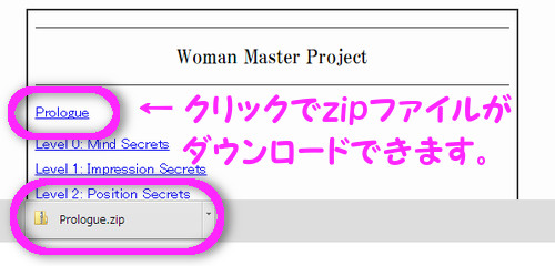 Woman Master Projectのファイル