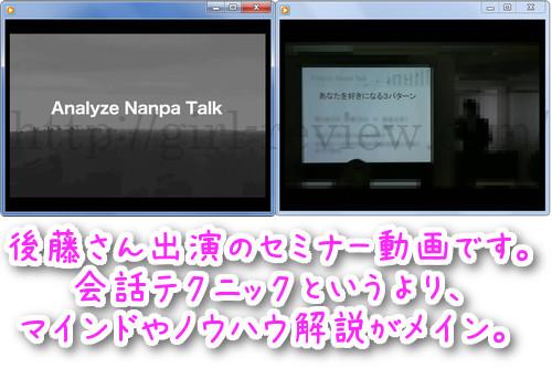 後藤孝規さんと新山友子さん共著の『Analyze Ultimate Talk Method』のセミナー動画