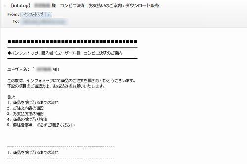注文後のメール