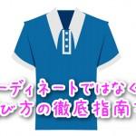 「美女ウケ着こなしファッションセミナー(田代涼平)」のレビュー